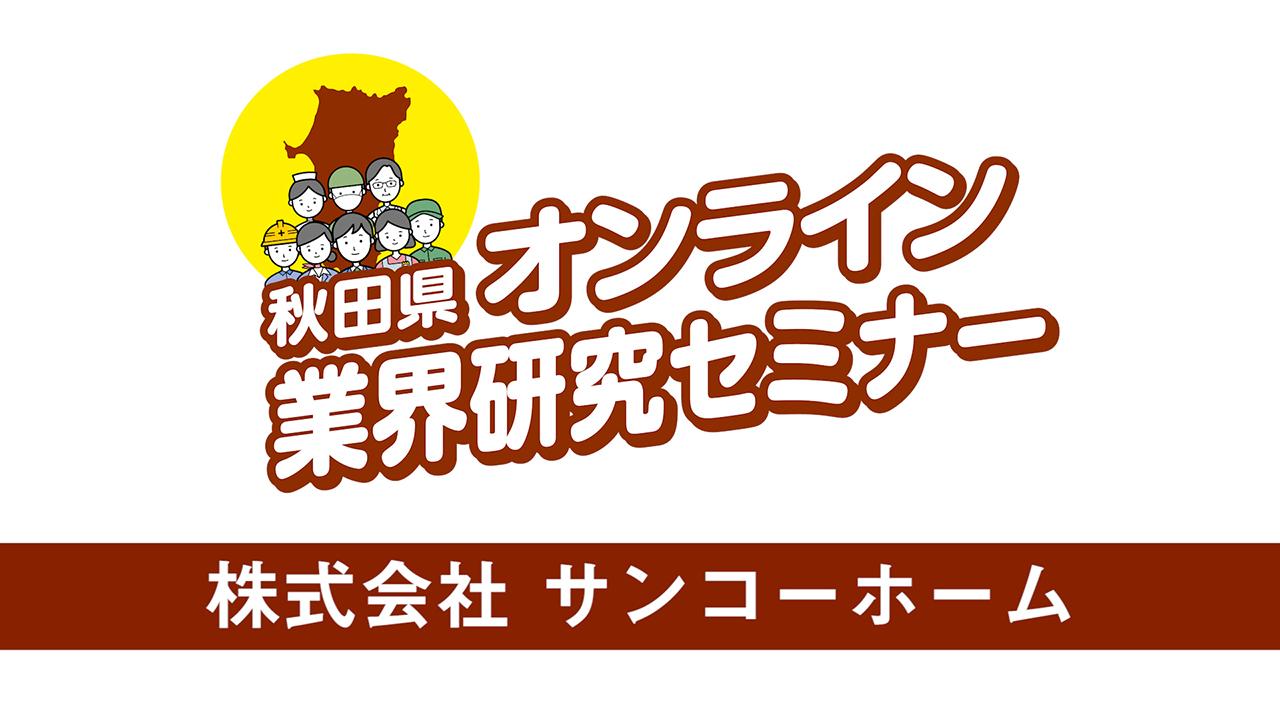 動画サムネイル:株式会社サンコーホーム(秋田県オンライン業界研究セミナー 説明動画)
