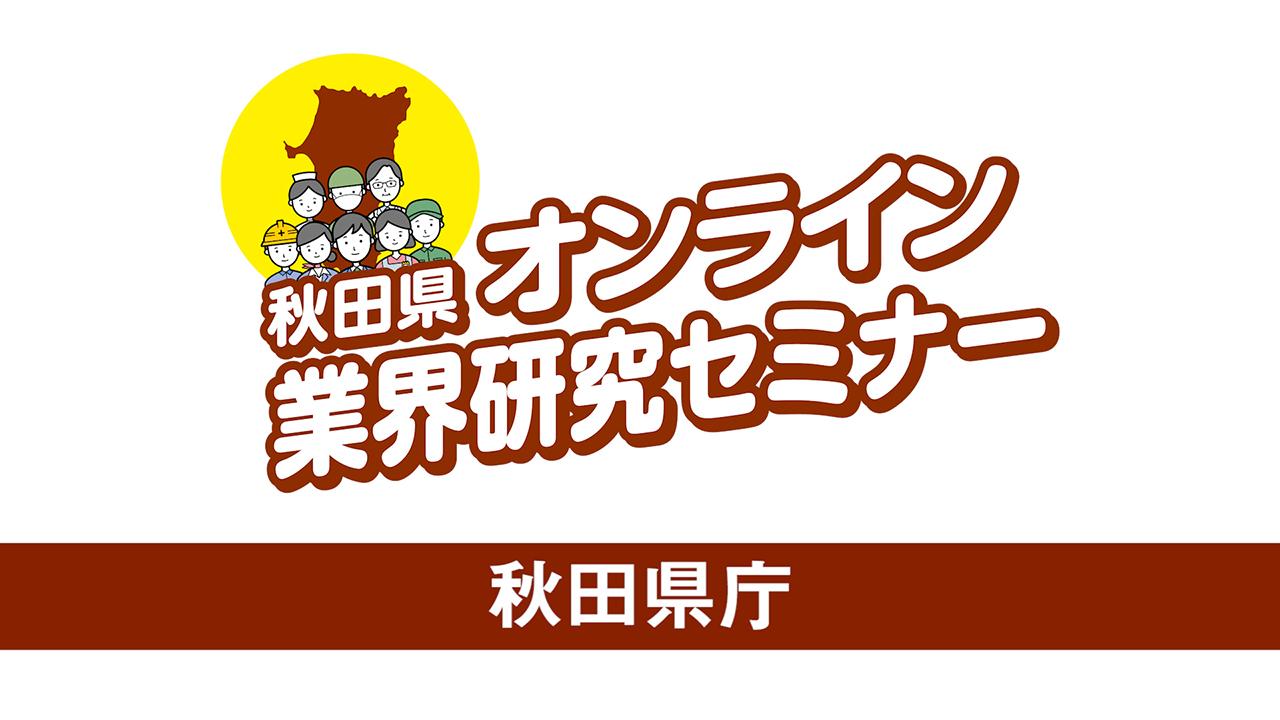 動画サムネイル:秋田県庁(秋田県オンライン業界研究セミナー 説明動画)