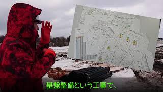 動画サムネイル:1minute Shimizugumi vol.3 現場にお邪魔(金足西部地区)(株)清水組