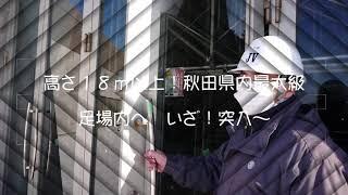 動画サムネイル:1minute Shimizugumi vol.4 現場にお邪魔(県立プール足場編)(株)清水組