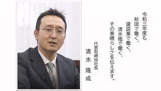 動画サムネイル:1minute Shimizugumi vol.6 R2年度参加説明会(株)清水組