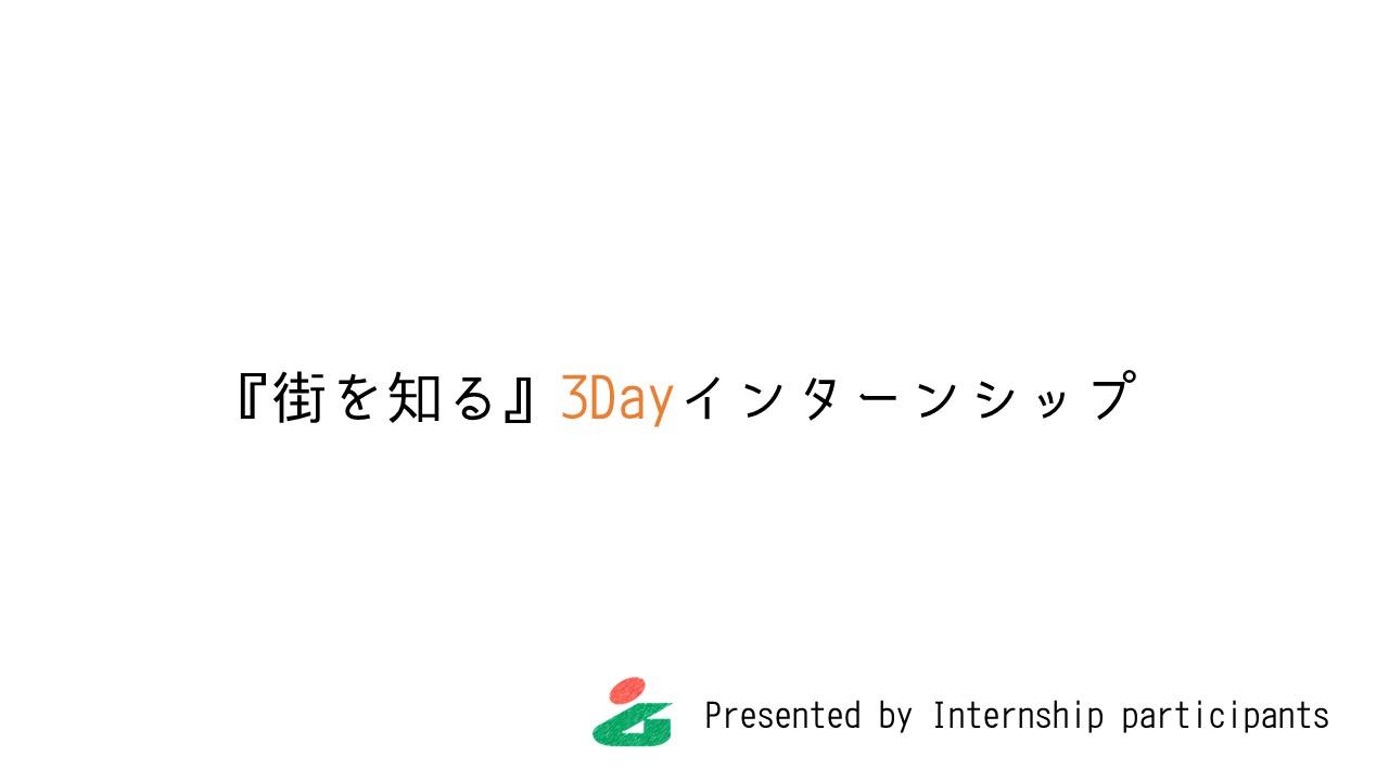 動画サムネイル:むつみワールド3dayインターンシップ動画【参加学生よりご制作いただきました!感謝】