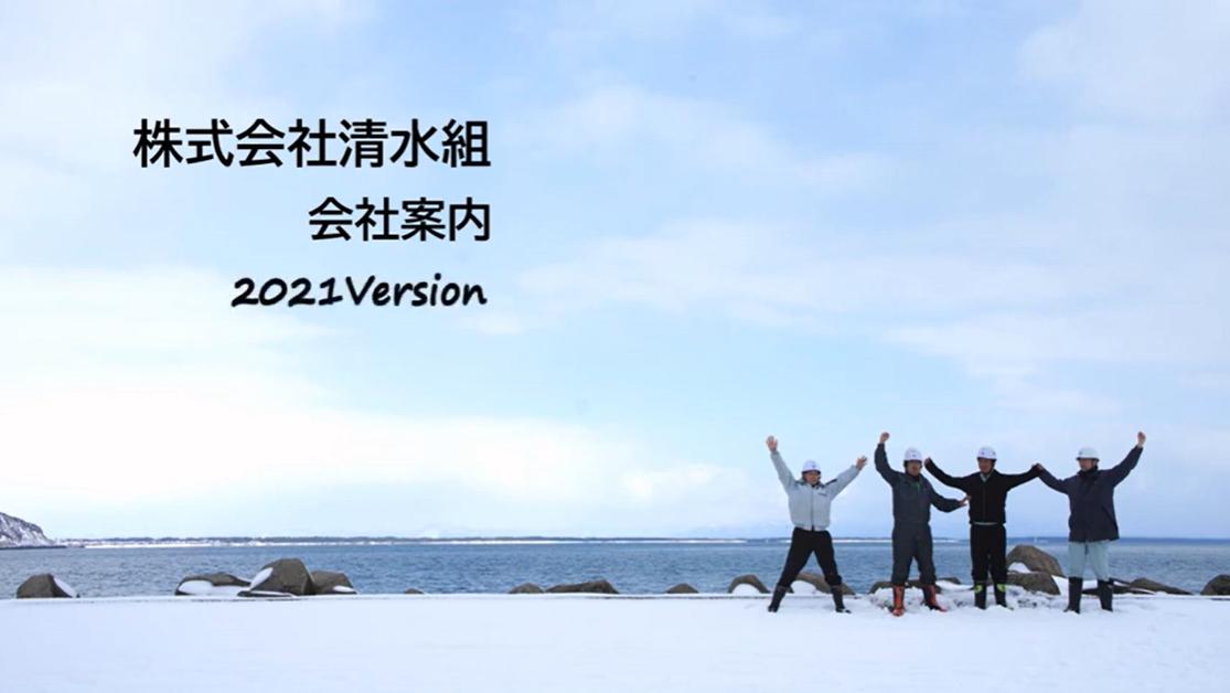 動画サムネイル:(株)清水組 2分間会社案内2021ver