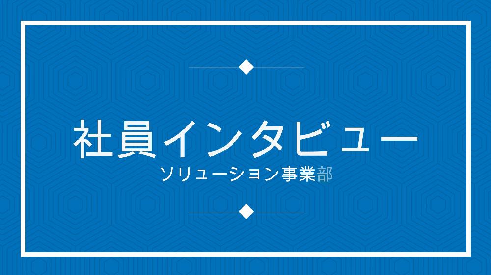 動画サムネイル:アイ・エム・サービス株式会社 秋田営業所 社員インタビュー