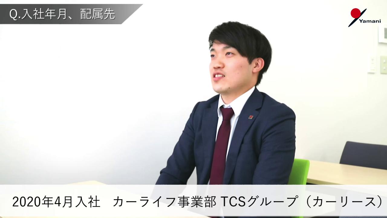 動画サムネイル:株式会社山二 社員インタビュー(カーライフ事業部TCSグループ カーリース部門)