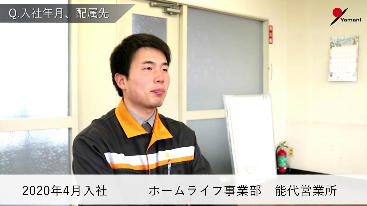 動画サムネイル:株式会社山二 社員インタビュー(ホームライフ事業部 能代営業所)