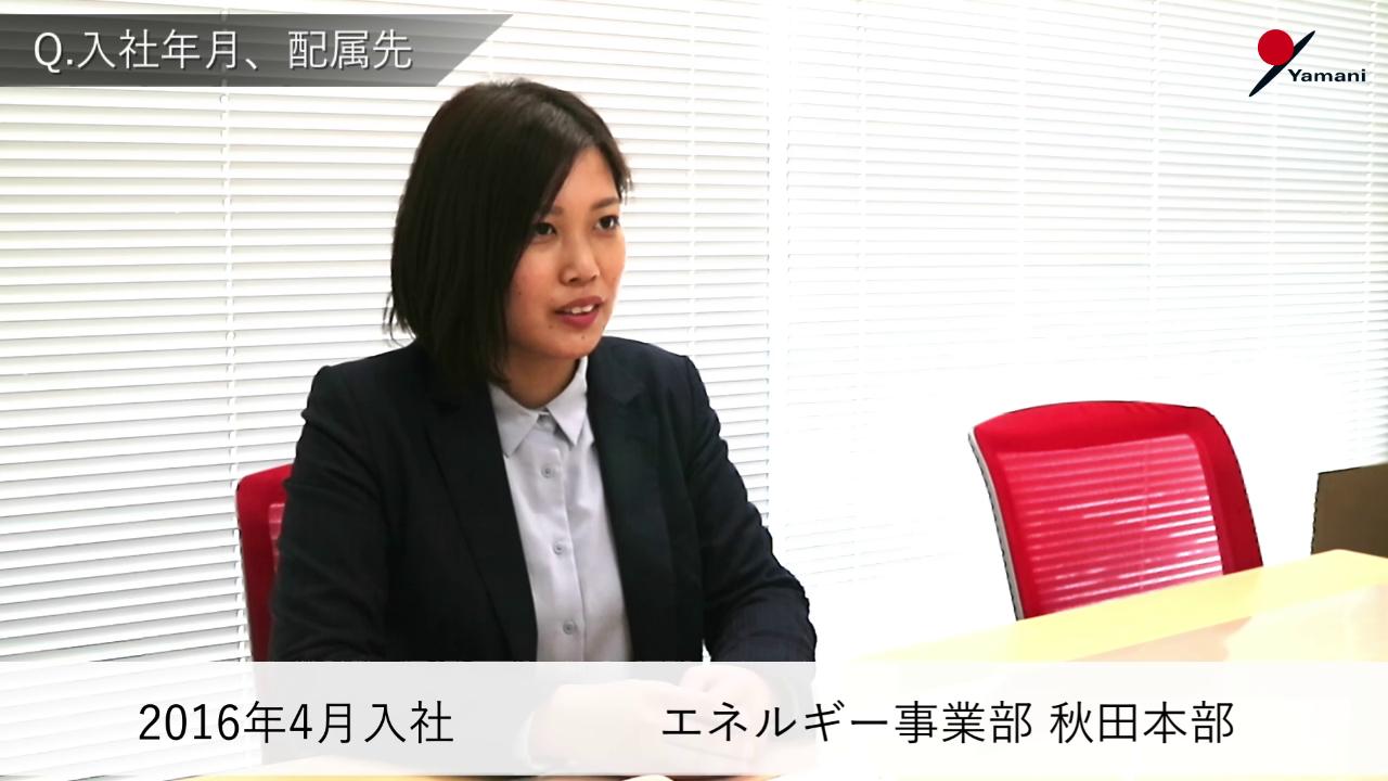 動画サムネイル:株式会社山二 社員インタビュー(エネルギー事業部 秋田本部)