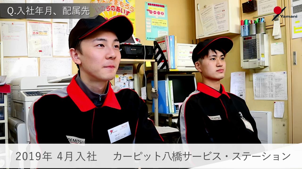 動画サムネイル:株式会社山二 社員インタビュー(カーピット八橋サービスステーション)