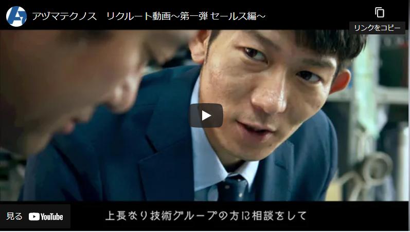 動画サムネイル:アヅマテクノス リクルート動画〜第一弾 セールス編〜