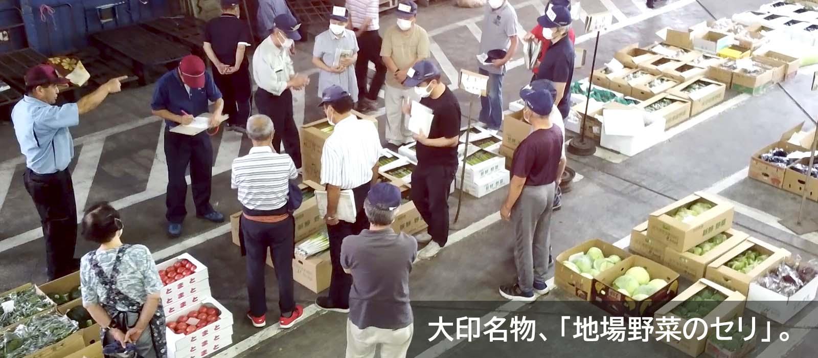 動画サムネイル:【大印】大館市青果魚類卸売㈱採用動画