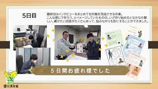 動画サムネイル:株式会社清水組 文系大学生 社内報づくり